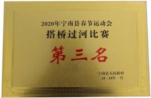 """2020年宁南县春节运动会""""搭桥过河""""第三名"""