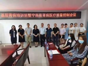我院成功舉辦基層腎病培訓班暨腎病醫療質量控制會議