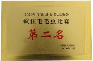 """2020年宁南县春节运动会""""疯狂毛毛虫""""第二名"""