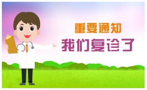 寧南縣人民醫院眼耳鼻喉科門診、消化內鏡室復診通知
