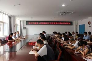 宁南县人民医院党总支 开展庆祝建党99周年党建系列活动