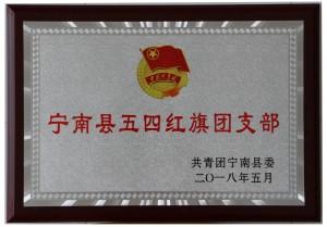 宁南县五四红旗团支部