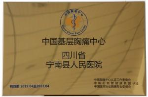 中国基层胸痛中心四川省宁南县人民医院
