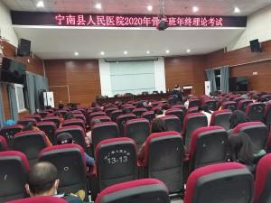 寧南縣人民醫院2020年護理年終理論考試圓滿結束