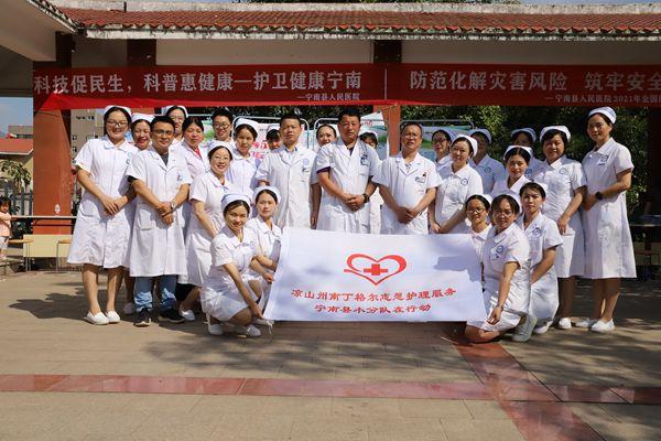 寧南縣人民醫院