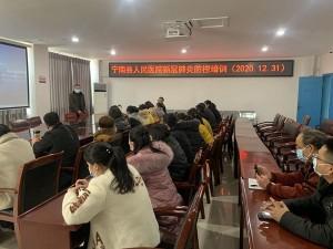 寧南縣人民醫院 組織召開新冠肺炎診療防控知識培訓會