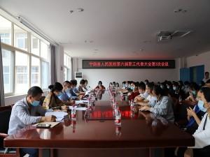 凝心聚力  共谋发展 ——我院第六届职工代表大会第3次会议圆满完成