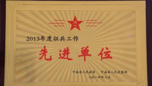 """我院獲""""2013年度征兵工作先進集體"""