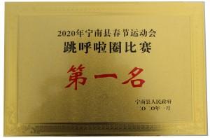 """2020年宁南县春节运动会""""跳呼啦圈""""第一名"""