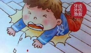 学会牙外伤急救,磕断的牙齿也许还能活!