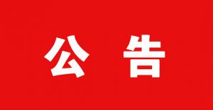 宁南县人民医院 关于拟聘宣传干事名单公示