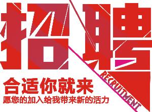 宁南县人民医院 2020年带编招聘事业人员简章