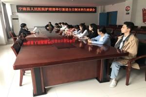 關愛護理人才   暢想未來發展 —寧南縣人民醫院護理部舉行新進全日制本科生座談會
