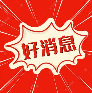 好消息!宁南县人民医院免费检查啦!