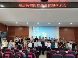 寧南縣人民醫院成功舉辦基層醫院醫療質量管理學術會議